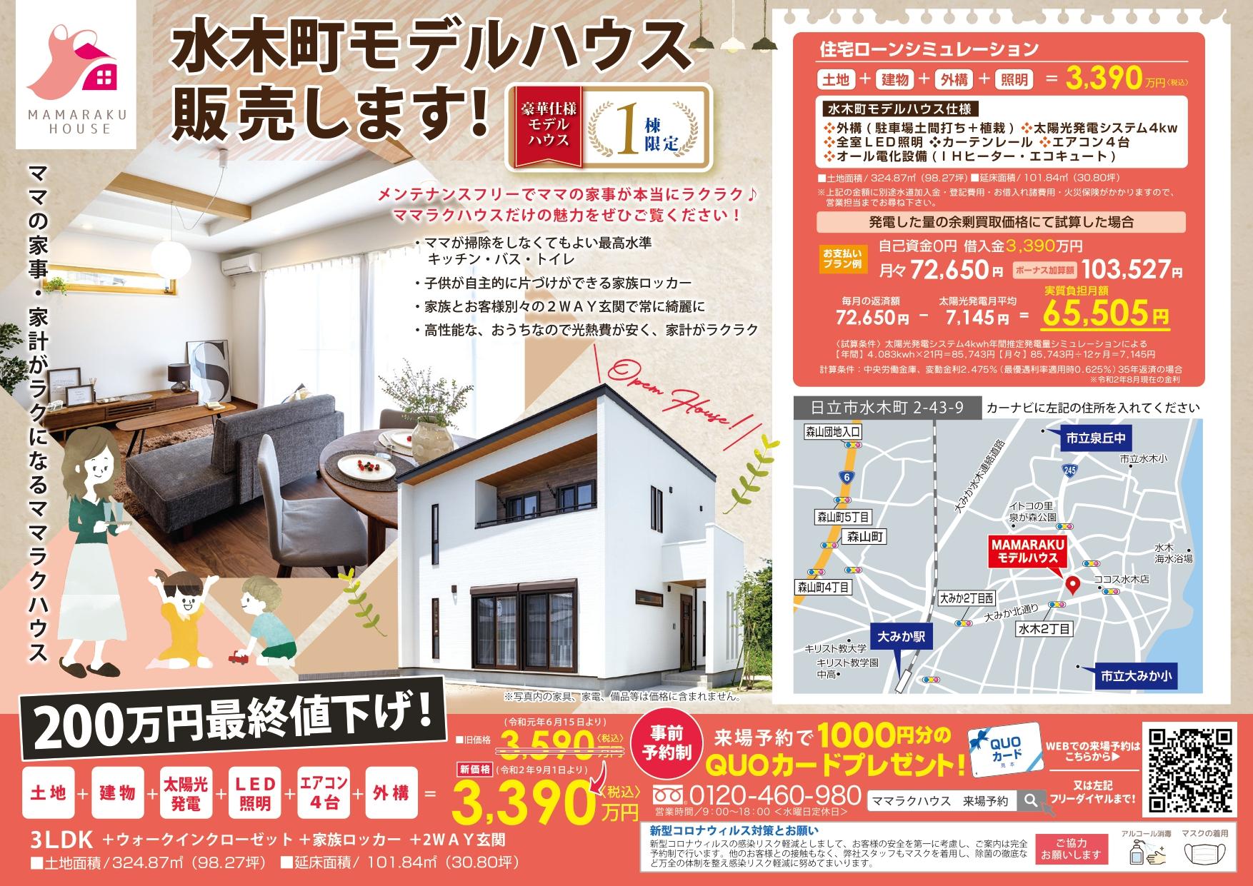 1棟限定!ママラクハウス 水木町モデルハウス販売!!