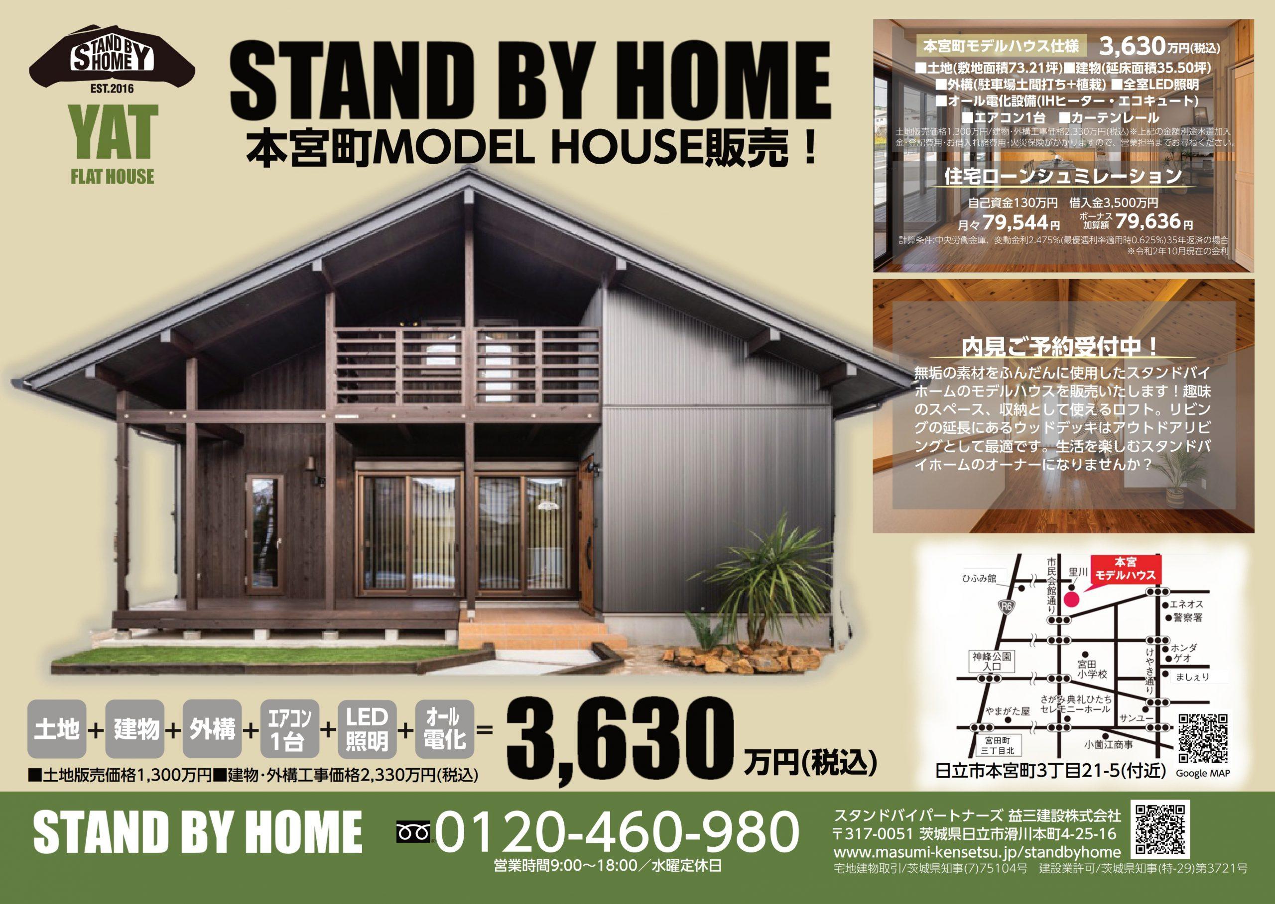 1棟限定!STAND BY HOME 本宮町モデルハウス販売!!