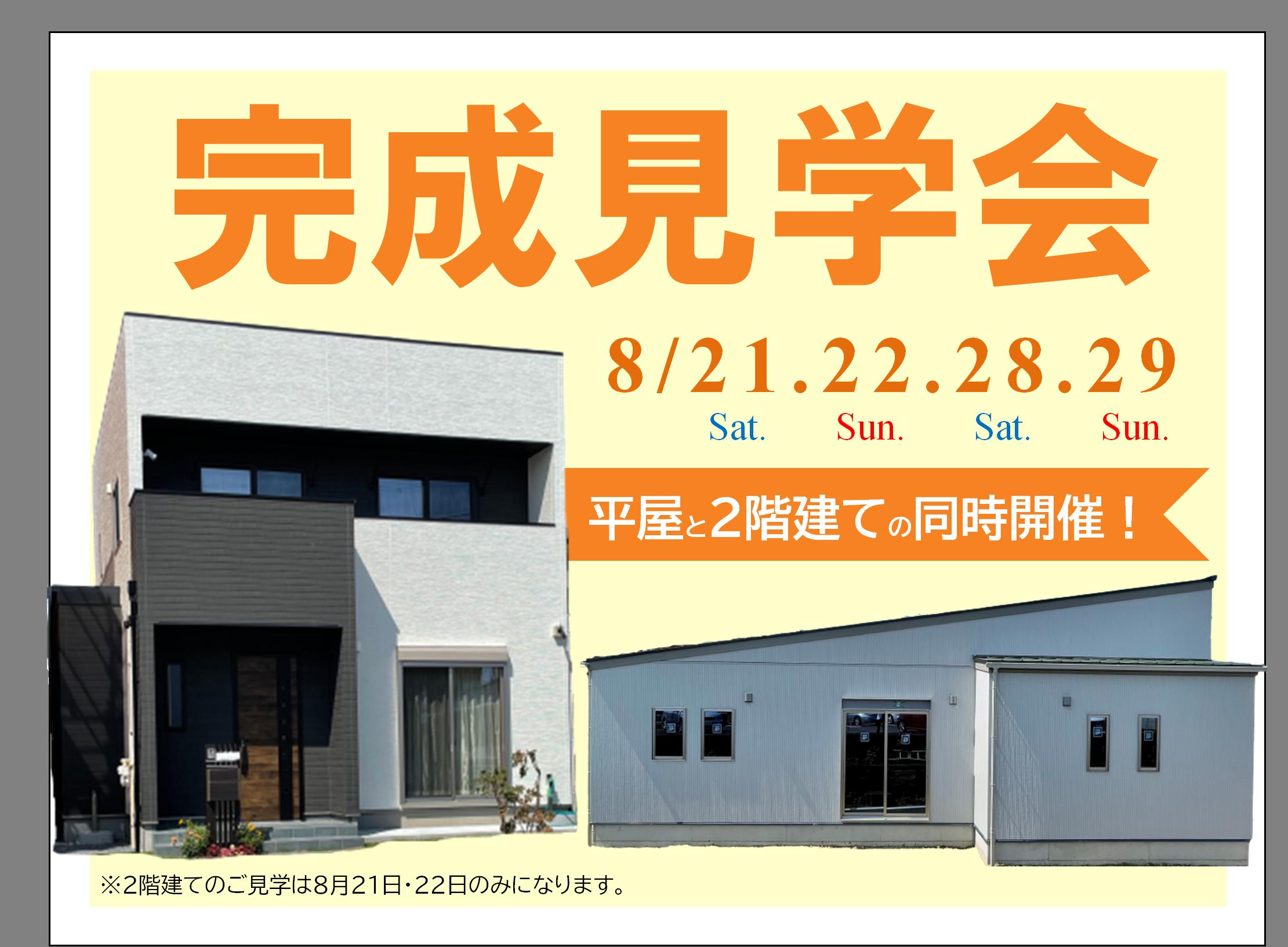 完成見学会★平屋と2階建て in日立市
