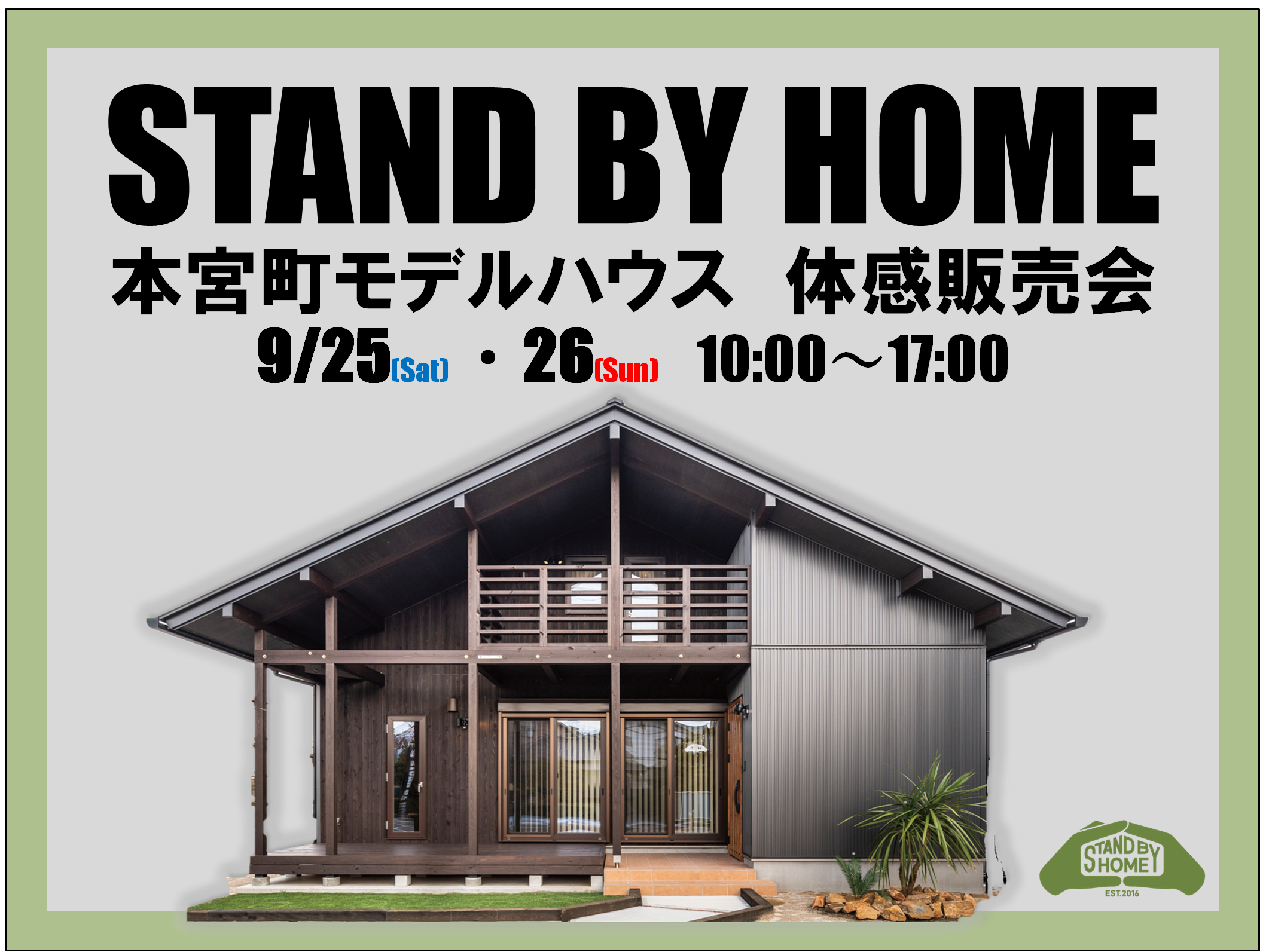 STAND BY HOME 本宮町モデルハウス 体感販売会