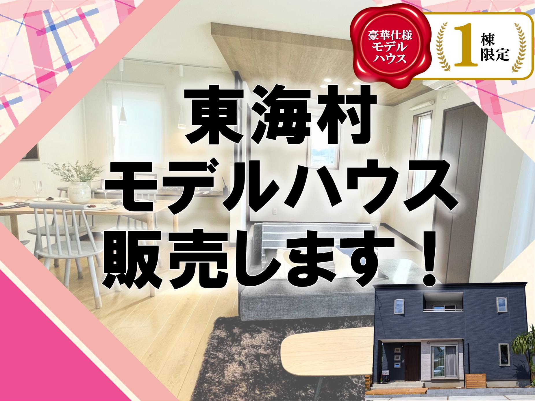 1棟限定!ママラクハウス 東海村モデルハウス販売開始!!